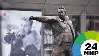 Смотреть видео Он не умел жить без хоккея. Как в Москве открывали памятник Анатолию Тарасову - МИР 24 онлайн