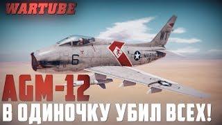 """Fj-4B ВОЗДУХ-ЗЕМЛЯ AGM-12 """"В одиночку убил всех в War Thunder"""""""