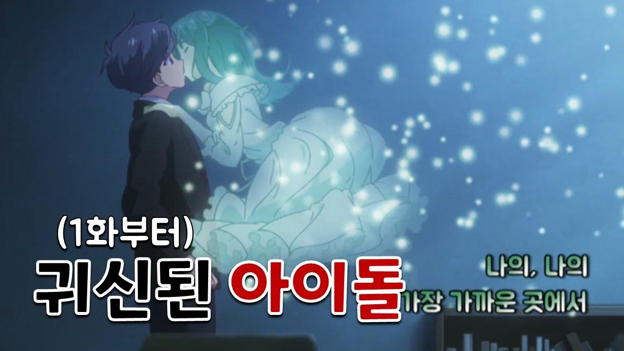 역대급 스토리를 보인 아이돌애니 [비판드립리뷰]