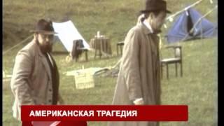 """Телеканал TVRUS анонс фильма """"Американская трагедия"""""""