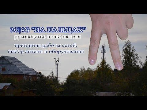 """4G и 3G """"На пальцах"""" / Принцип работы 4G и 3G / Выбор антенн для 4G и 3G"""