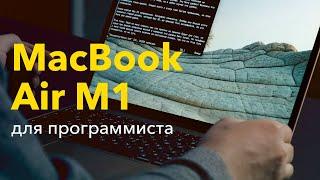 Macbook Air M1 для программиста — первый взгляд. MacBook Air Apple Silicon, жизнь есть?