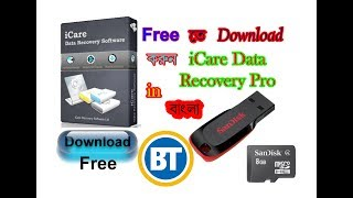 How to iCare Data Recovery Pro Free Download in Bangali