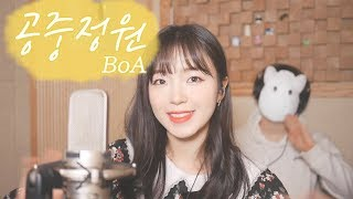 「이누야샤OST / 공중정원(Garden In The Air)  BoA」 │Covered by 달마발 Darlimu0026Hamabal
