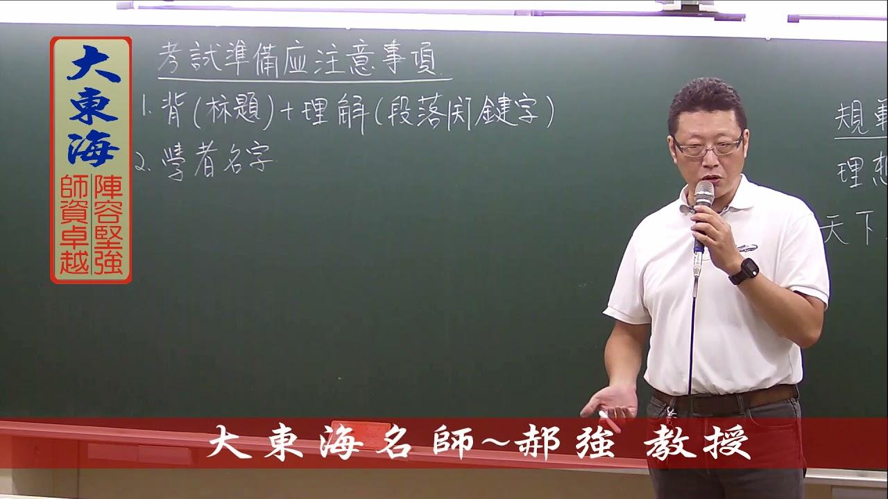 ★大東海(111年、112年)→『政治學』精修→新班開課→大東海領袖名師→「郝強」教授 !