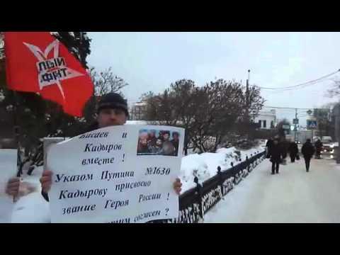 Не Кадыров позор России ! А позор России , что он её герой !