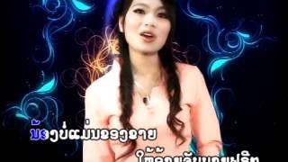 Repeat youtube video Nong Bor Dai Ma Kai Toua - Lao song