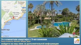 3-х комнатная квартира с 3-мя ваннами в Marbella, Malaga(, 2014-08-28T16:21:18.000Z)