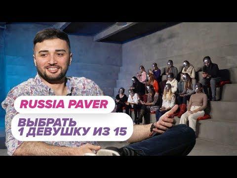 Выбрать 1 из 15. Russia Paver играет в Чат На Вылет / Пинк Шугар