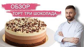 ОБЗОР - ТОРТ ТРИ ШОКОЛАДА. Торты и десерты в Кондитерской NapoleonCake
