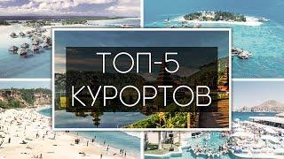 ТОП 5 Курортов для отдыха в 2017 году.