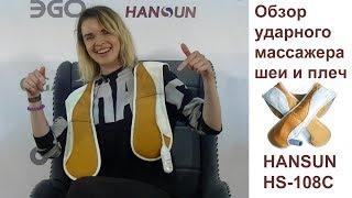 Обзор ударного массажера шеи и плеч HANSUN HS108C