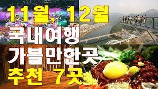 11월,12월 국내여행지 가볼만한곳 추천 베스트 7 (…