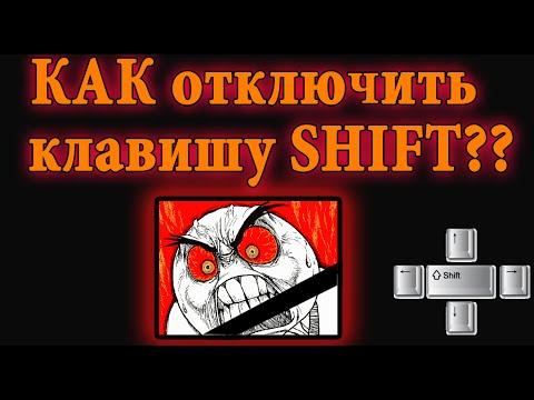 Как отключить залипание клавиши Shift?