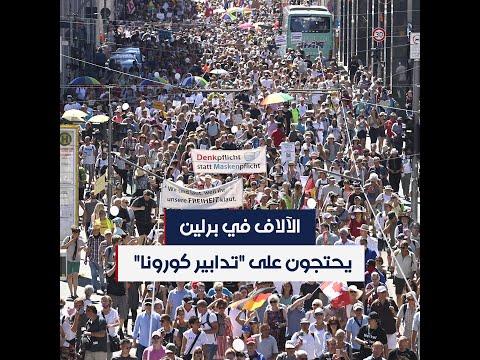 الآلاف في برلين يحتجون على التدابير الوقائية التي فرضتها الحكومة الألمانية لمكافحة فيروس كورونا  - 09:57-2020 / 8 / 2
