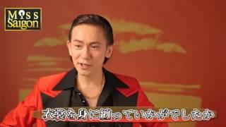 帝劇10・11月公演 ミュージカル『ミス・サイゴン』で初のエンジニア役を...