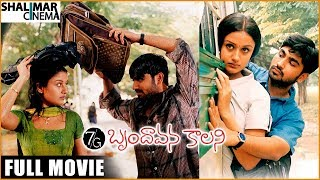 7G Brindavan Colony ( 7/G Brindavan Colony ) Full Length Telugu Movie || Ravi Krishna, Sonia Agarwal