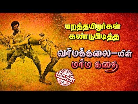 மறத்தமிழர்கள் கண்டுபிடித்த வர்மக்கலையின் மர்மகதை | The Mystery of Varmakalai Founded by Tamilans