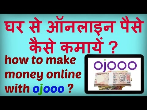 Best PTC site to earn money ? Ojooo with payment proof [HINDI]