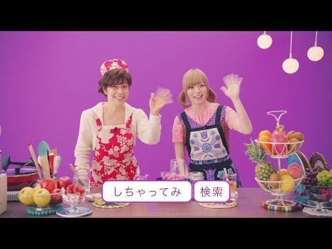 きゃりーぱみゅぱみゅ、平野レミとレシピ動画で初共演 グリコ『アイスの実』動画「きゃりーとレミのしちゃってみクッキング」