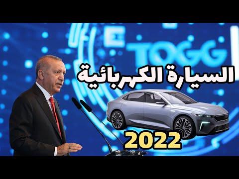أردوغان يطلق مشروع السيارة المحلية الاستراتيجي الذي تفاخر به تركيا العالمي