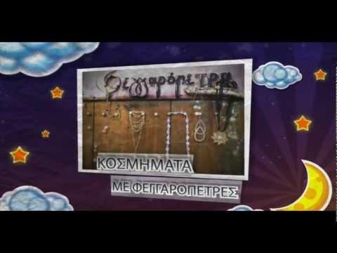 Φεγγαρόπετρα Χάντρα - Κόσμημα