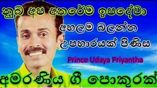 Sinhala Old Mp3, Sinhala Old Mp3 Songs Free Download, prince Udaya priyantha,