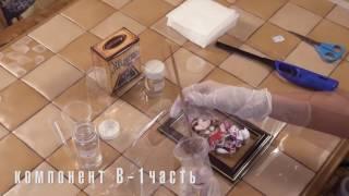 Папертоль. Заливка жидким стеклом(Сенсация в рукоделии! Новый вид творчества - жидкое стекло для декора. Удивительный подарок своими руками., 2016-08-17T21:39:52.000Z)