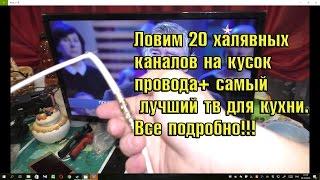 Ловим 20 бесплатных DVB T2 каналов на LG 24LH480U(, 2016-12-30T14:35:07.000Z)