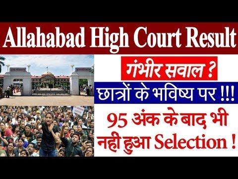 Allahabad High Court Result 2018 | छात्रों के भविष्य पे गंभीर सवाल ? 95 अंक के बाद भी Selection नहीं