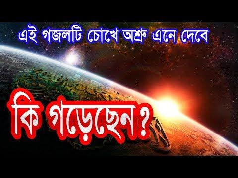 Bangla islamic song 2018 | Bangla Best Gojol | bangla new gojol 2018 New