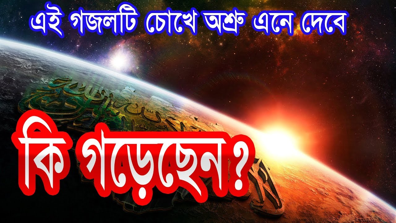 Bangla islamic song 2018 | bangla best gojol | bangla new gojol.