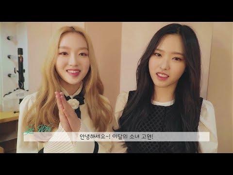 이달의 소녀/고원&Olivia Hye (LOONA/Go Won&올리비아 혜) 1st Fan Event