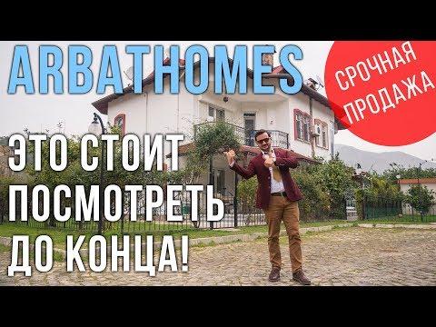 недвижимость в турции недорого