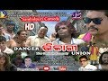 Danger Bhikari Union Jogesh Jojo Sambalpuri Comedy Copyright Reserved With RK Media