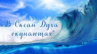 В Океан Духа окунающая песня
