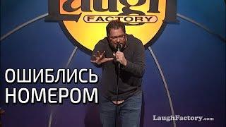 СТЕНДАП. Джей Ларсон «Ошиблись номером»