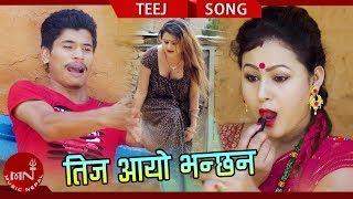 New Teej Song 2075/2018 | Teej Aayo Bhanchhan - Bimal Gainre & Radha B.C Ft. Sirju Adhikari