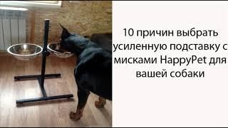 Подставки с мисками для собак HappyPet