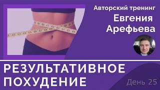 Тренинг Результативное Похудение День 25