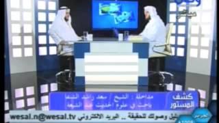 مداخلة الشيخ سعد الشنفا برنامج كشف المستور قناة وصال 28 7 2013