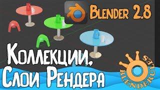 Blender 2.8|Коллекции|Слои Рендера|Eevee|Blenderules|Уроки на русском