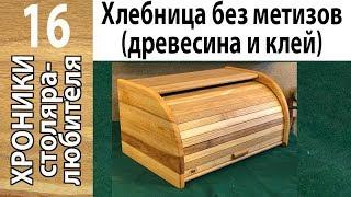 Деревянная хлебница без металлических креплений