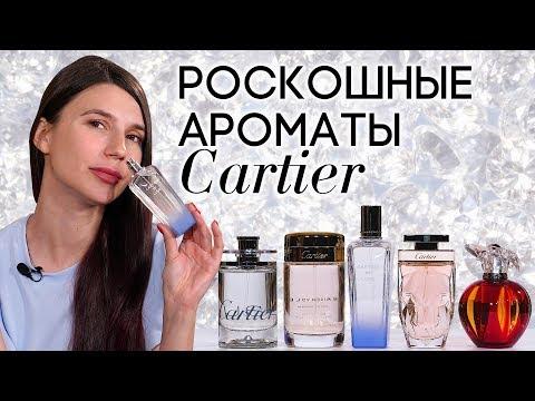 Доступные и знаковые ароматы от бренда Cartier. Обзор люксовой парфюмерии Картье