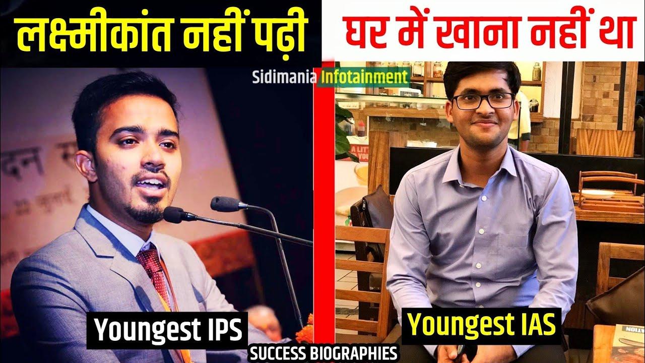 IPS Safin Hasan motivational video    IAS Ansar Shaikh motivational video Biography Study motivation