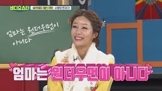(Video Star EP.84) A story that mothers can relate to
