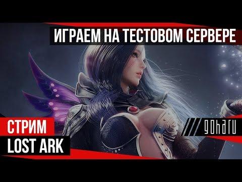 [Стрим] LOST ARK - Играем на тестовом сервере русскоязычной версии