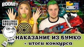 Наказание из бластера BoomCo (Аналог Nerf) + Анонс Comic Con Russia 2016