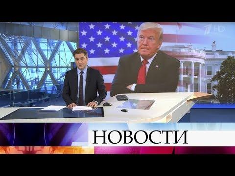 Выпуск новостей в 09:00 от 17.12.2019