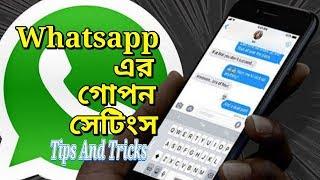 whatsapp tips and tricks bangla | android bangla tips | 5 hidden tips for whatsapp